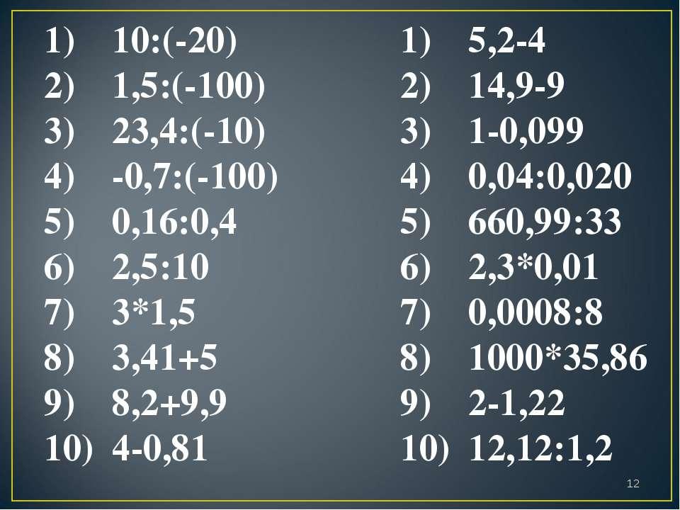 10:(-20) 1,5:(-100) 23,4:(-10) -0,7:(-100) 0,16:0,4 2,5:10 3*1,5 3,41+5 8,2+9...