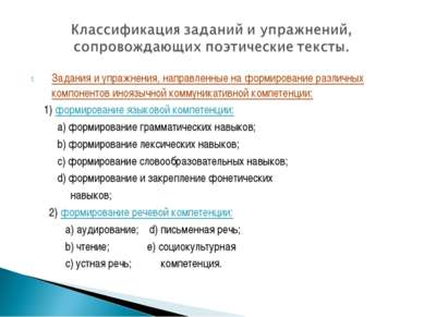 Задания и упражнения, направленные на формирование различных компонентов иноя...