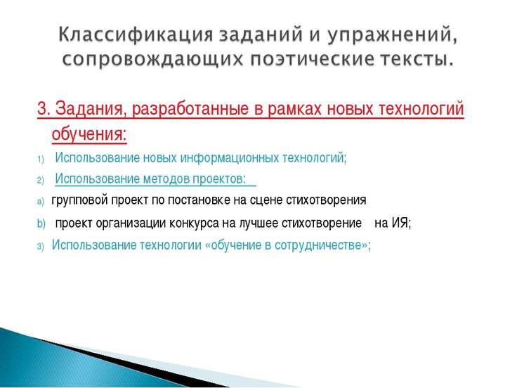 3. Задания, разработанные в рамках новых технологий обучения: Использование н...