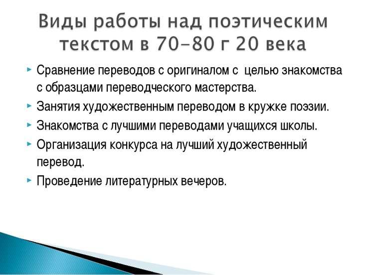 Сравнение переводов с оригиналом с целью знакомства с образцами переводческог...