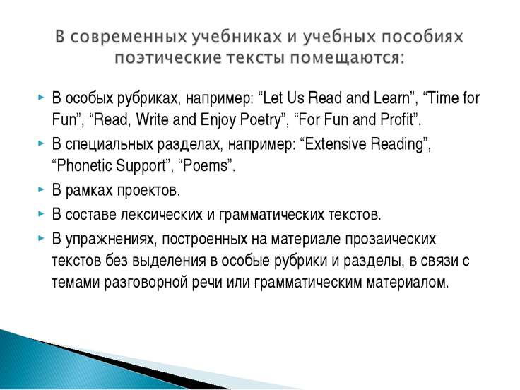 "В особых рубриках, например: ""Let Us Read and Learn"", ""Time for Fun"", ""Read, ..."