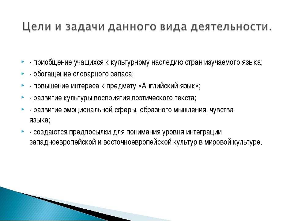 - приобщение учащихся к культурному наследию стран изучаемого языка; - обогащ...