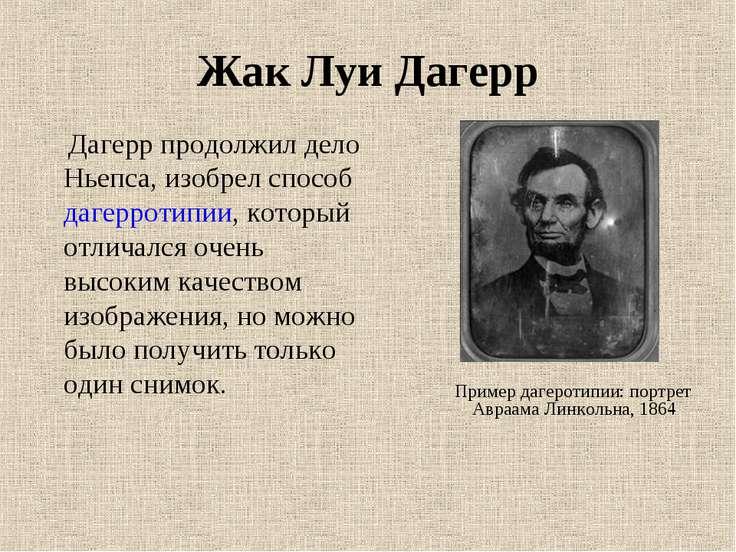 Жак Луи Дагерр Дагерр продолжил дело Ньепса, изобрел способ дагерротипии, кот...