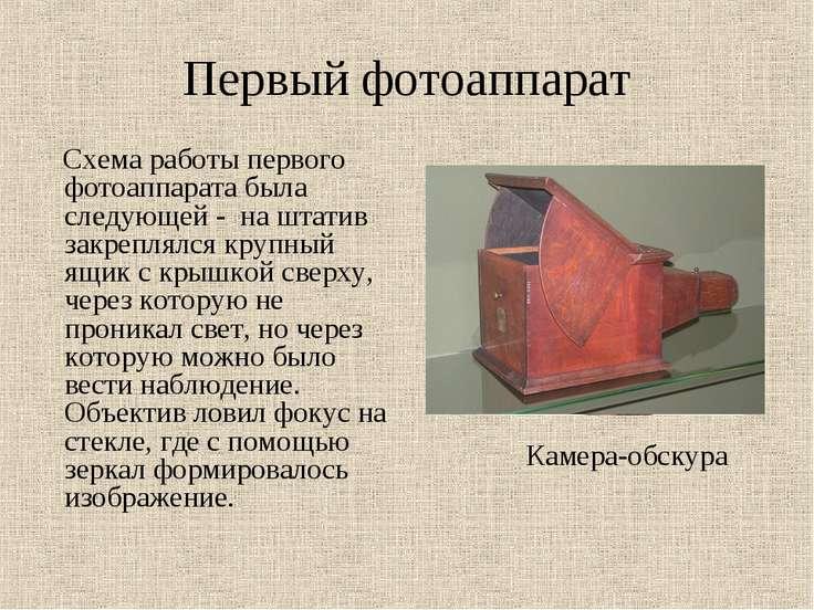 Первый фотоаппарат Схема