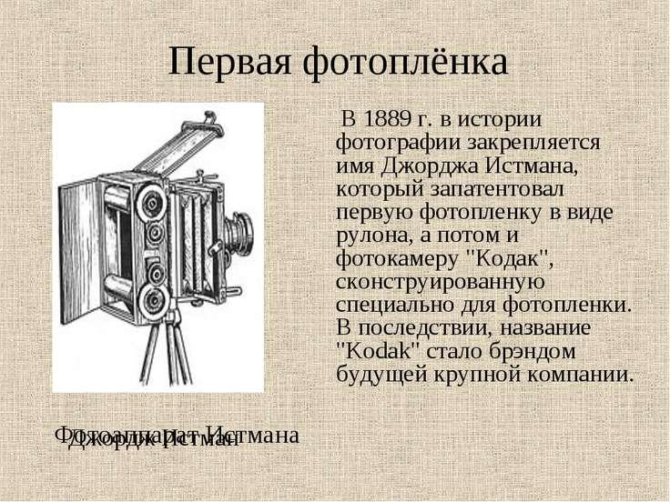 Первая фотоплёнка Джордж Истман В 1889 г. в истории фотографии закрепляется и...