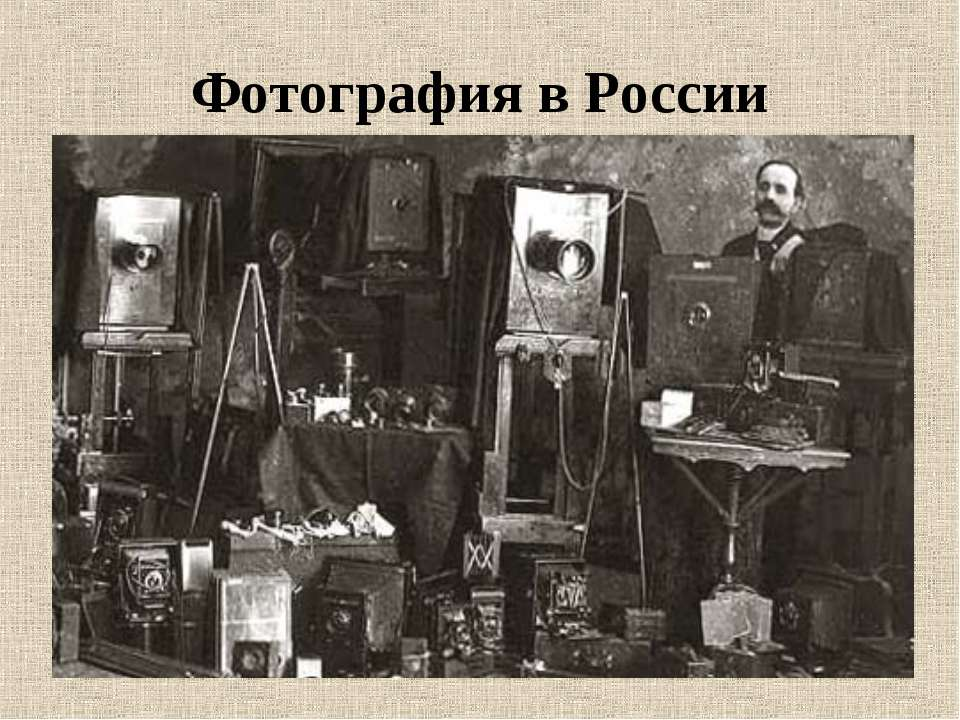 Фотография в России Первым русским мастером, овладевшим методами калотипии и ...