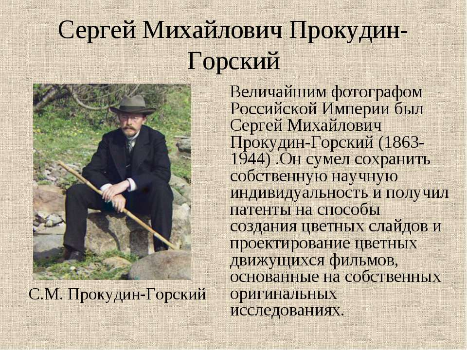 Сергей Михайлович Прокудин-Горский Величайшим фотографом Российской Империи б...