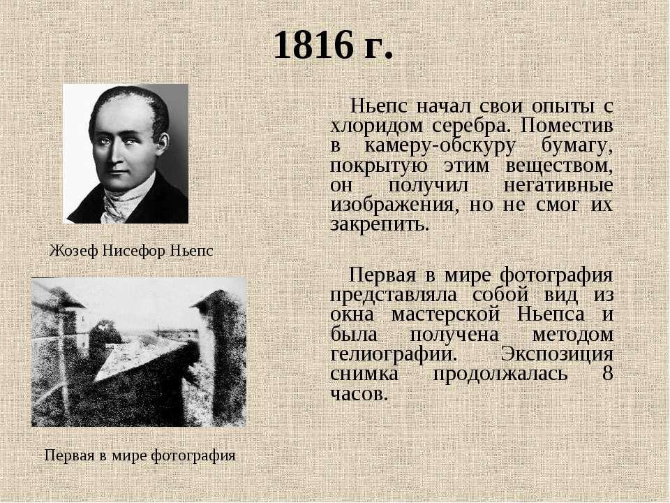 1816 г. Ньепс начал свои опыты с хлоридом серебра. Поместив в камеру-обскуру ...