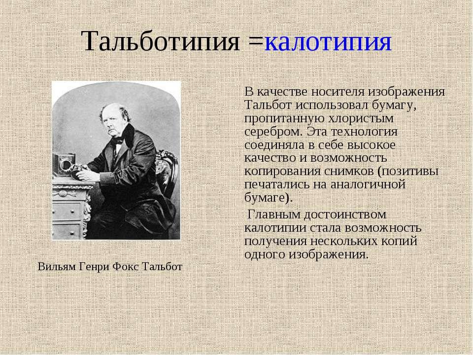 Тальботипия =калотипия Вильям Генри Фокс Тальбот В качестве носителя изображе...