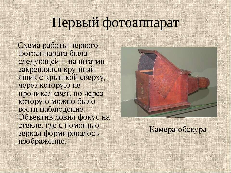 Первый фотоаппарат Схема работы первого фотоаппарата была следующей - на штат...