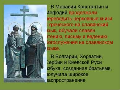 В МоравииКонстантин и Мефодий продолжали переводить церковные книги с гречес...