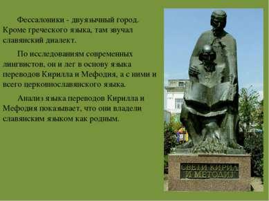 Фессалоники - двуязычный город. Кроме греческого языка, там звучал славянский...