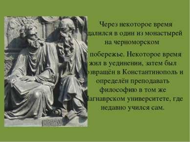 Через некоторое время удалился в один из монастырей на черноморском побережье...