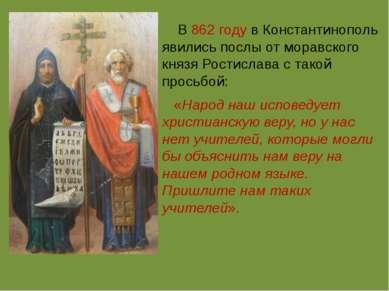 В862 годув Константинополь явились послы от моравского князяРостислава с т...