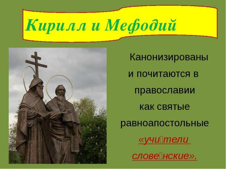 Канонизированы и почитаются в православии как святые равноапостольные «уч...