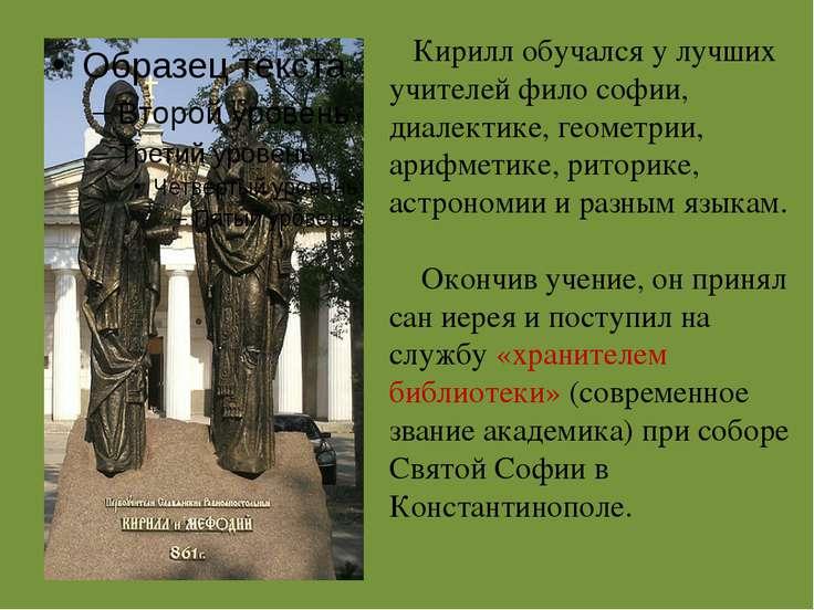 Кирилл обучался у лучших учителей фило софии, диалектике, геометрии, арифмети...