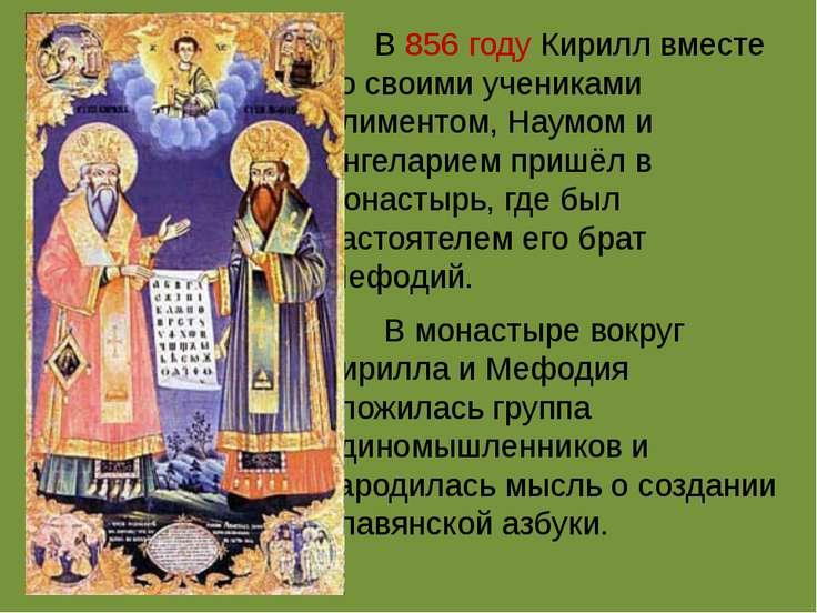 В856 году Кирилл вместе со своими учениками Климентом, Наумом и Ангеларием п...