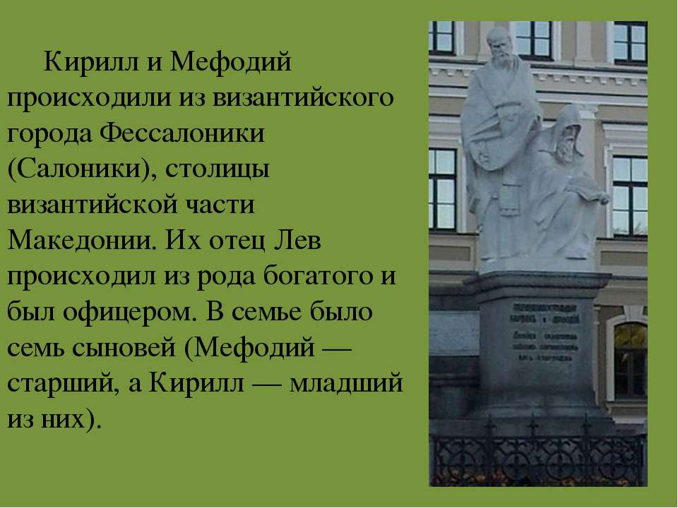 Кирилл и Мефодий происходили из византийского города Фессалоники (Салоники), ...