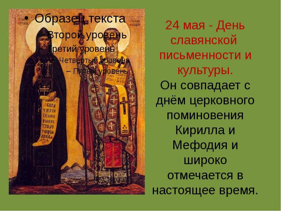 24 мая - День славянской письменности и культуры. Он совпадает с днём церковн...