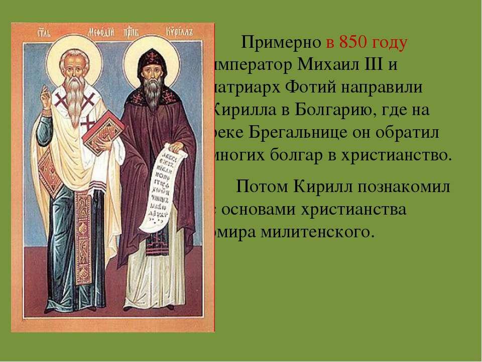 Примерно в 850 году император Михаил III и патриарх Фотий направили Кирилла в...