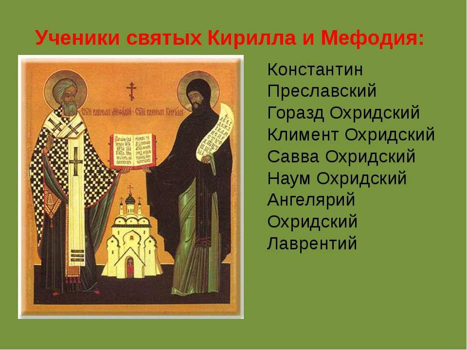 Ученики святых Кирилла и Мефодия: Константин Преславский Горазд Охридский Кли...