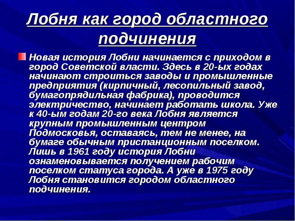Лобня как город областного подчинения Новая история Лобни начинается с приход...