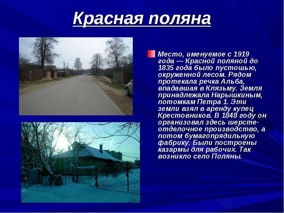 Красная поляна Место, именуемое с 1919 года — Красной поляной до 1835 года бы...