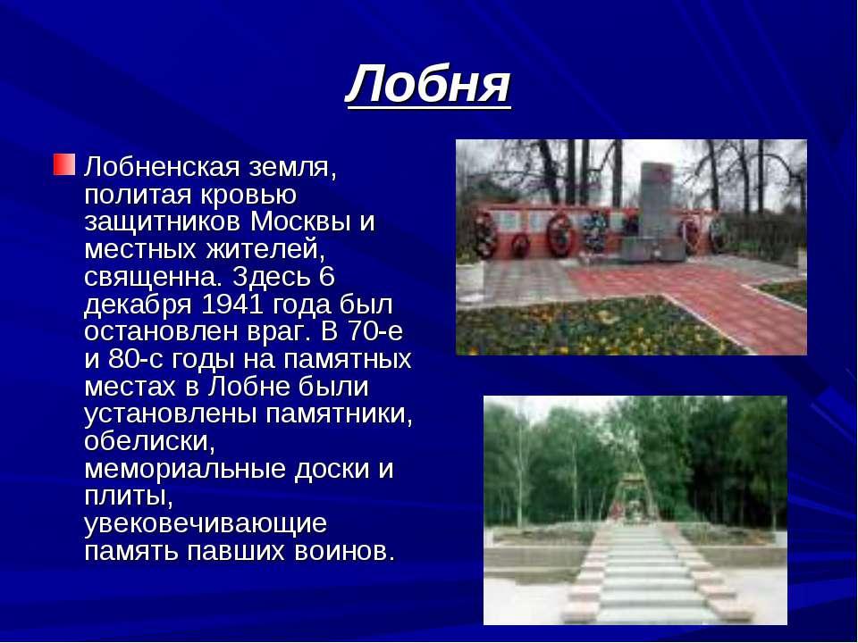 Лобня Лобненская земля, политая кровью защитников Москвы и местных жителей, с...