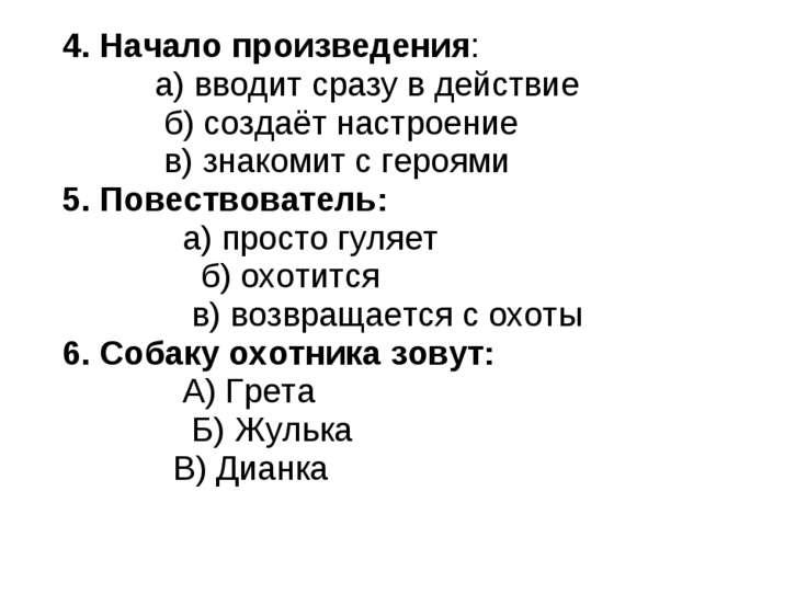 4. Начало произведения: а) вводит сразу в действие б) создаёт настроение в) з...