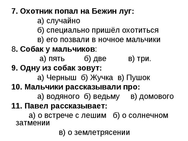 7. Охотник попал на Бежин луг: а) случайно б) специально пришёл охотиться в) ...