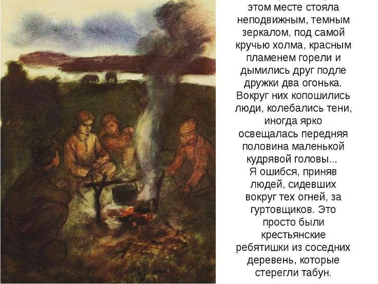 …возле реки которая в этом месте стояла неподвижным, темным зеркалом, под сам...
