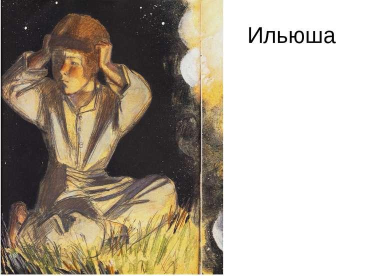 Ильюша
