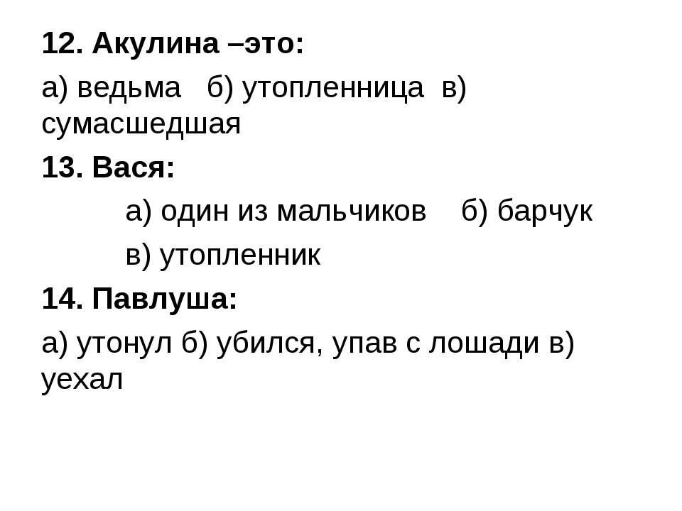 12. Акулина –это: а) ведьма б) утопленница в) сумасшедшая 13. Вася: а) один и...