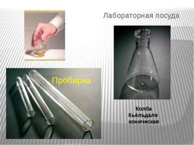 Лабораторная посуда Пробирка Колба Кьёльдаля коническая