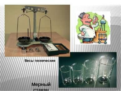 Мерный стакан Весы технические
