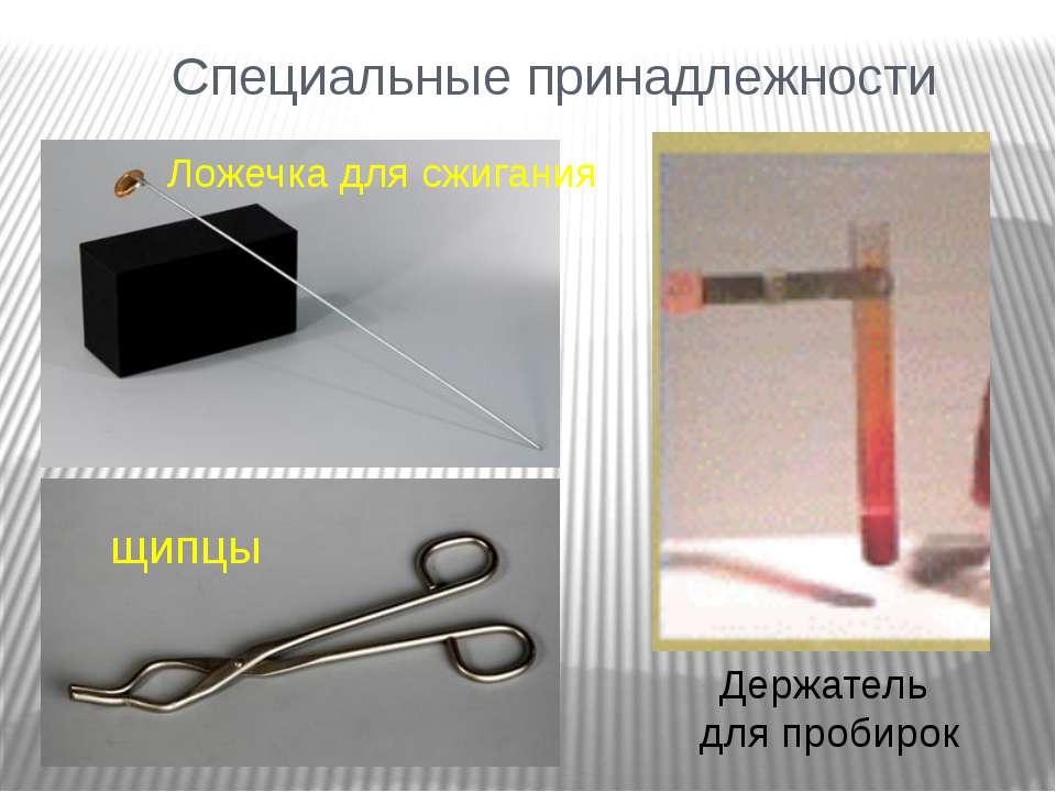 Специальные принадлежности Ложечка для сжигания щипцы Держатель для пробирок