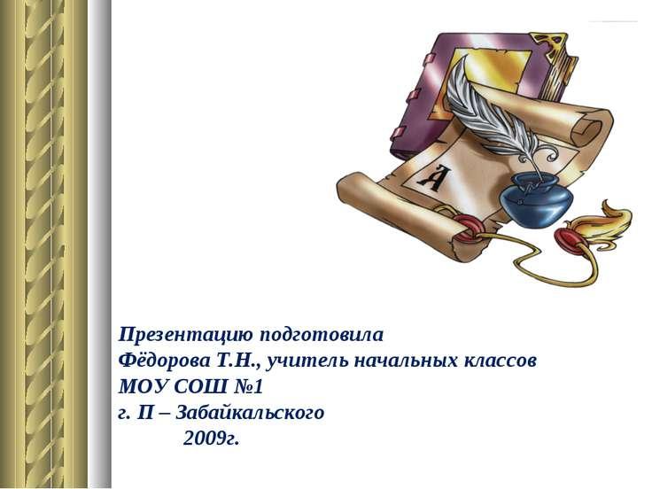 Презентацию подготовила Фёдорова Т.Н., учитель начальных классов МОУ СОШ №1 г...