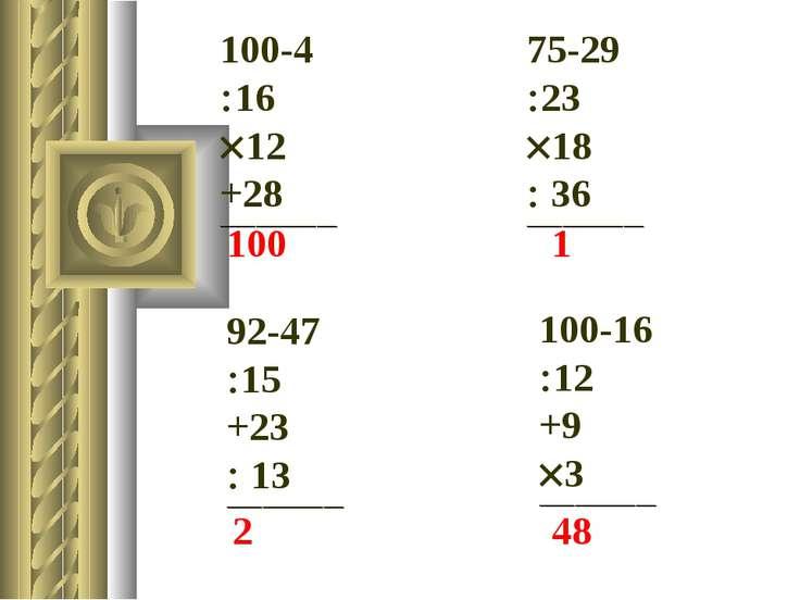 100-4 16 12 +28 _______________________ 75-29 23 18 36 ______________________...