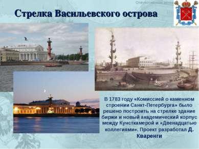 Стрелка Васильевского острова В 1783 году «Комиссией о каменном строении Санк...