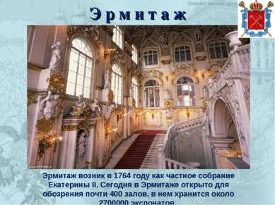 Э р м и т а ж Эрмитаж возник в 1764 году как частное собрание Екатерины II. С...