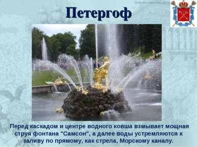 Петергоф . Перед каскадом и центре водного ковша взмывает мощная струя фонтан...