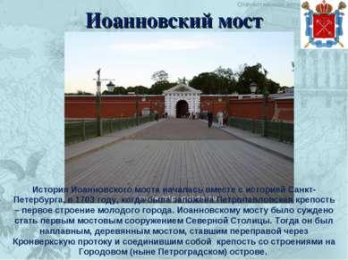 Иоанновский мост История Иоанновского моста началась вместе с историей Санкт-...