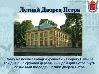 Летний Дворец Петра Сразу же после закладки крепости на берегу Невы за три дн...