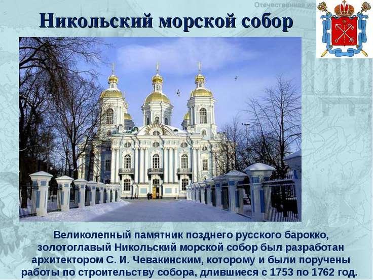 Никольский морской собор Великолепный памятник позднего русского барокко, зол...