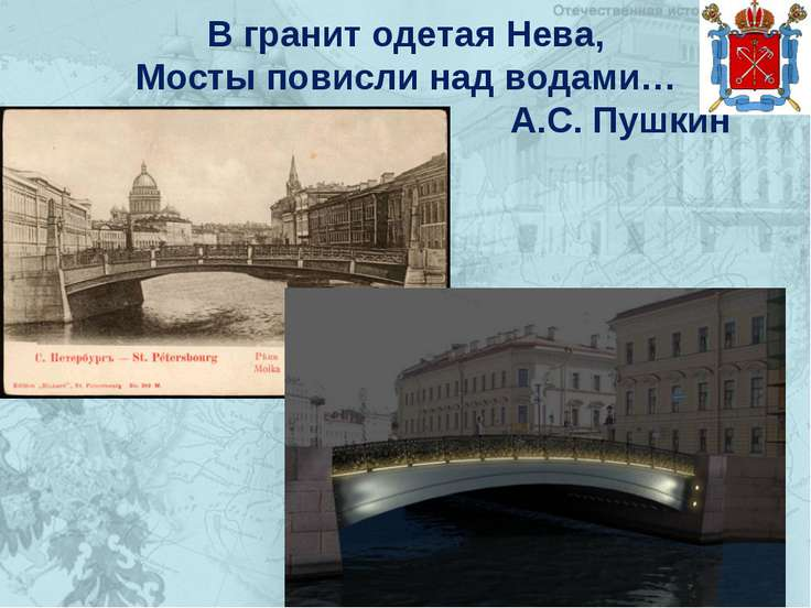 В гранит одетая Нева, Мосты повисли над водами… А.С. Пушкин