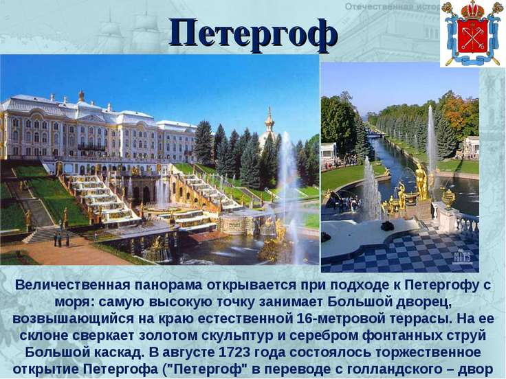 Петергоф Величественная панорама открывается при подходе к Петергофу с моря: ...