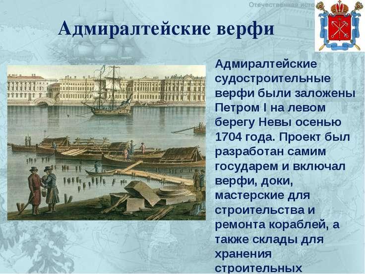 Адмиралтейские верфи Адмиралтейские судостроительные верфи были заложены Петр...