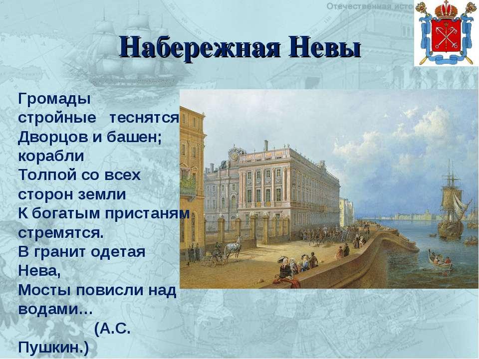 Набережная Невы Громады стройные теснятся Дворцов и башен; корабли Толпой со ...