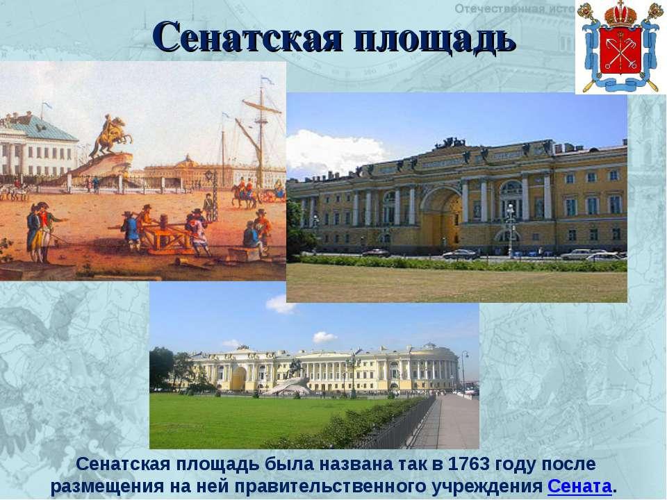 Сенатская площадь Сенатская площадь была названа так в 1763 году после размещ...