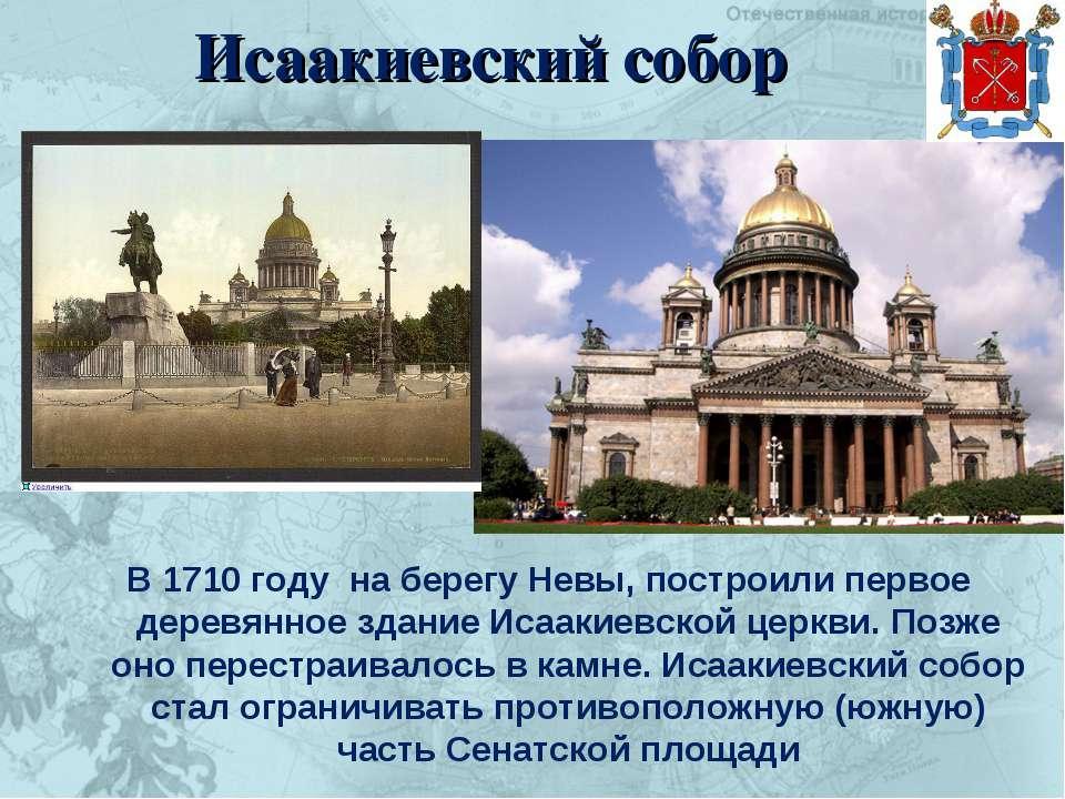 Исаакиевский собор В 1710 году на берегу Невы, построили первое деревянное зд...